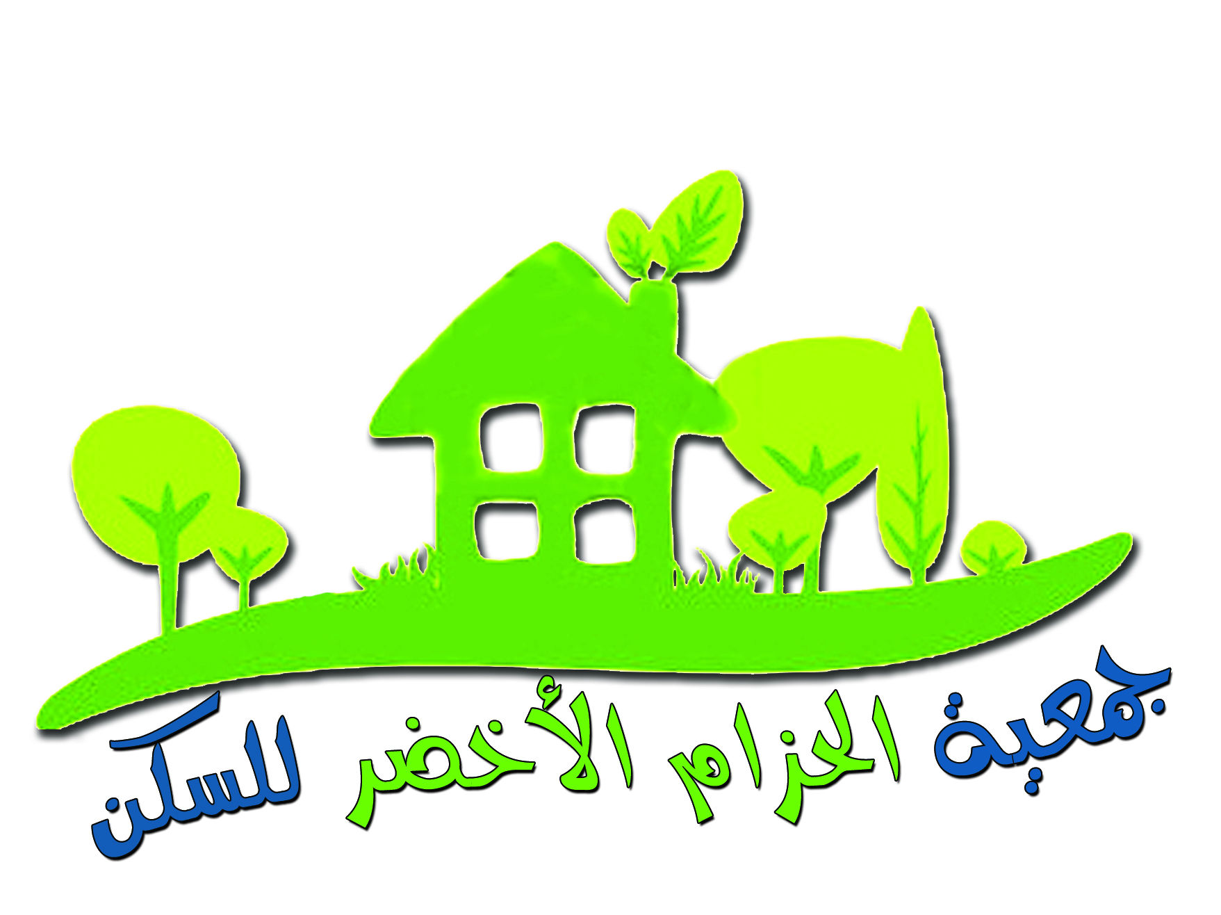 association-alhizam-al-akhdar